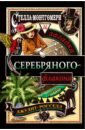 Обложка Стелла Монтгомери и загадка серебр. флакона (#1)