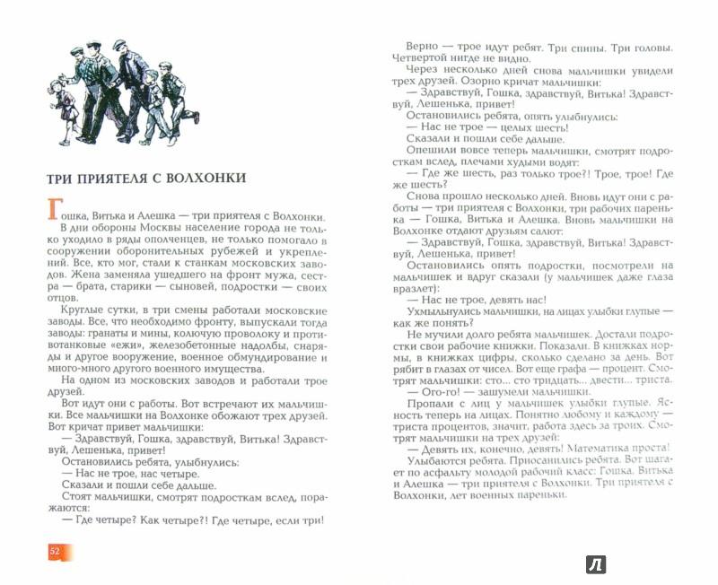 Иллюстрация 1 из 37 для Московская битва. 1941-1942: Рассказы для детей - Сергей Алексеев   Лабиринт - книги. Источник: Лабиринт