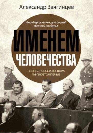 Именем человечества, Звягинцев Александр Григорьевич