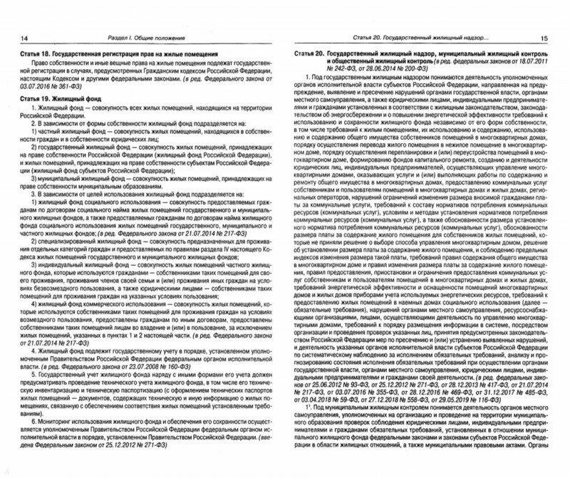 жилищный кодекс ст 54