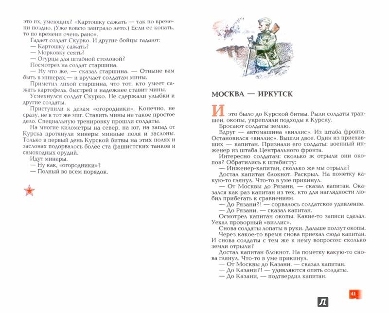 Иллюстрация 1 из 41 для Победа под Курском. 1943. Изгнание фашистов. 1943-1944 - Сергей Алексеев | Лабиринт - книги. Источник: Лабиринт