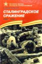 Алексеев Сергей Петрович Сталинградское сражение. 1942-1943. Рассказы для детей цена