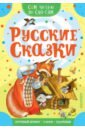 Обложка Русские сказки