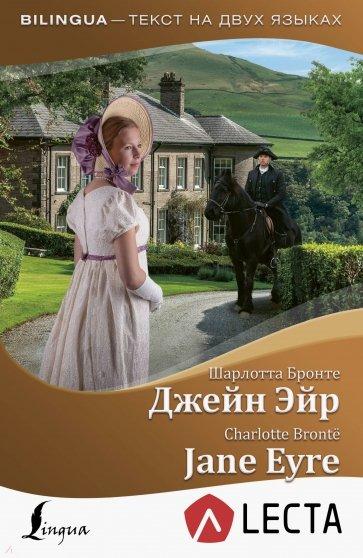 Джейн Эйр = Jane Eyre + аудиоприложение LECTA, Бронте Шарлотта