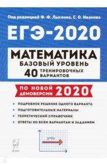 ЕГЭ-2020. Математика. 40 тренировочных вариантов. Базовый уровень