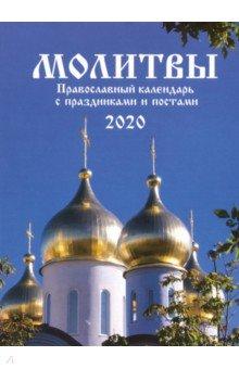 Zakazat.ru: Православный календарь на магните на 2020 год Молитвы.