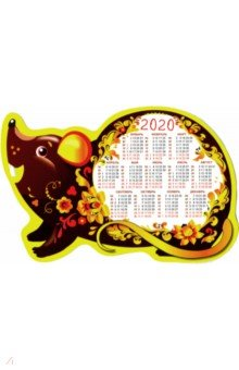 Zakazat.ru: Календарь-магнит на 2020 год Год крысы. Хохлома.