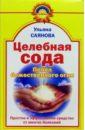 Саянова Ульяна Целебная сода - пепел божественного огня саянова ульяна цветная диета или питайтесь как боги