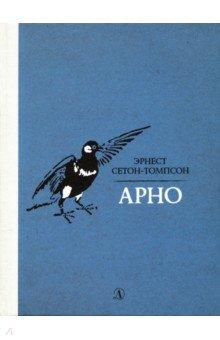 Купить Арно, Детская литература, Повести и рассказы о природе и животных