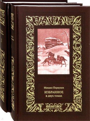 Избранное. В 2-х томах, Первухин М.