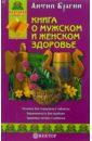 Брагин Антип Книга о мужском и женском здоровье