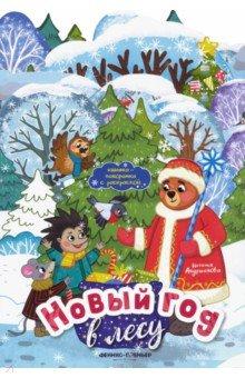 Купить Новый год в лесу. Книжка-панорамка с раскраской, Феникс-Премьер, Раскраски