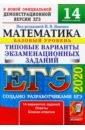 Обложка ЕГЭ 2020. Математика. ТВЭЗ. 14 вариантов. Базовый уровень