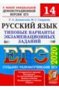 Обложка ЕГЭ 2020. Русский язык. ТВЭЗ. 14 вариантов. Дощинский
