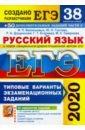 Обложка ЕГЭ 2020. Русский язык. ТВЭЗ. 38 вариантов + 300 части 2
