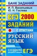 ЕГЭ Русский язык. 2000 заданий. Закрытый сегмент