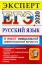 Обложка ЕГЭ Эксперт 2020. Русский язык