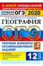 Обложка ОГЭ 2020. География. 9 класс. ТВЭЗ. 12 вариантов