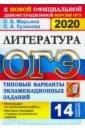 ОГЭ 2020. Литература. 9 класс. ТВЭЗ. 14 вариантов. Типовые варианты экзаменационных заданий