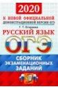 Обложка ОГЭ 2020. ОФЦ Русский язык. Сборник экзаменационных тестов