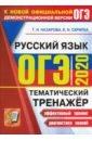 Обложка ОГЭ 2020. Русский язык. Тематический тренажер