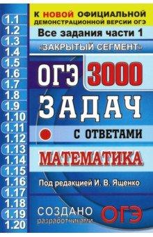 ОГЭ. Математика. 3000 задачи части 1. Закрытый сегмент
