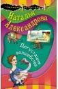 Дегустация волшебства, Александрова Наталья Анатольевна