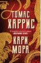 Кари Мора, Харрис Томас Энтони