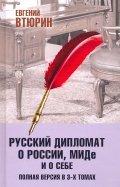 Русский дипломат о России, МИДе и о себе. Том 3