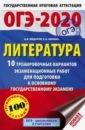 Обложка ОГЭ-2020. Литература. 10 тренировочных вариантов экзаменационных работ для подготовки к ОГЭ