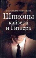 Шпионы кайзера и Гитлера