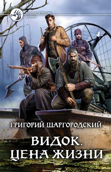 Видок. Цена жизни, Шаргородский Григорий Константинович