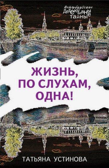 Жизнь, по слухам, одна!, Устинова Татьяна Витальевна