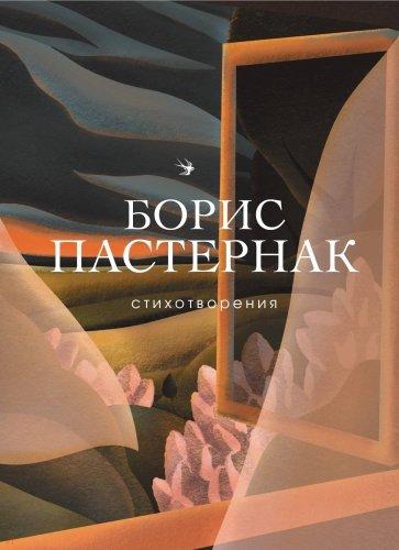 Стихотворения, Пастернак Борис Леонидович