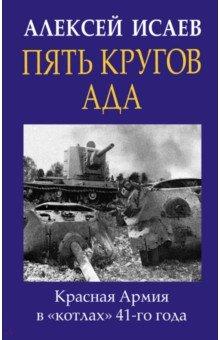 Пять кругов ада. Красная Армия в `котлах` 41-го года. Исаев Алексей Валерьевич
