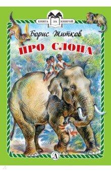 Купить Про слона, Детская литература, Повести и рассказы о природе и животных
