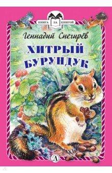 Купить Хитрый бурундук, Детская литература, Повести и рассказы о природе и животных