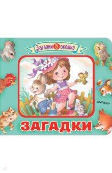 Купить Загадки, АСТ, Стихи и загадки для малышей