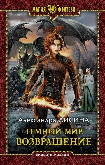 Темный мир. Возвращение, Лисина Александра