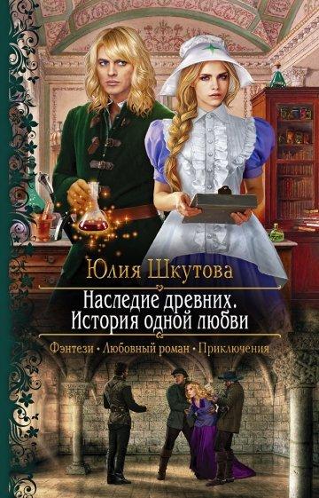 Наследие древних. История одной любви, Шкутова Юлия Григорьевна
