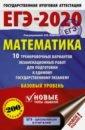 Обложка ЕГЭ-20 Математика. 10 тренировочных вариантов экзаменационных работ для подготовки к ЕГЭ. Баз. уров.