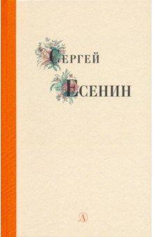 Купить Сергей Есенин. Избранные стихи и поэмы, Детская литература, Отечественная поэзия для детей
