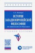 История западноевропейской философии: от Античности до Ренессанса. Учебное пособие