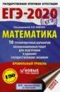 Обложка ЕГЭ-2020. Математика. 10 тренировочных вариантов экзаменационных работ для подготовки к ЕГЭ