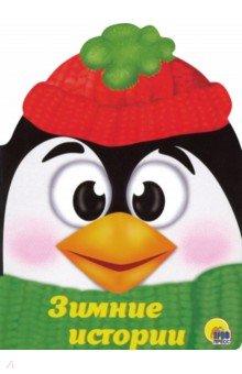 Купить Зимние истории, Проф-Пресс, Сказки и истории для малышей