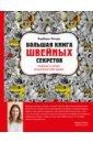 Обложка Большая книга швейных секретов. Тайны и опыт знаменитой швеи