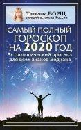 Самый полный гороскоп на 2020 год. Астрологический прогноз для всех знаков Зодиака