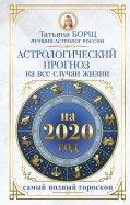 Астрологический прогноз на все случаи жизни. Самый полный гороскоп на 2020 год