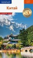 Китай. Путеводитель с картой