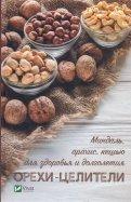 Орехи-целители. Миндаль арахис кешью для здоровья и долголетия